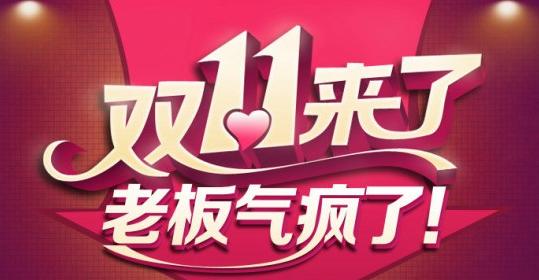 """""""双十一""""广安建国汽车八大品牌钜惠"""