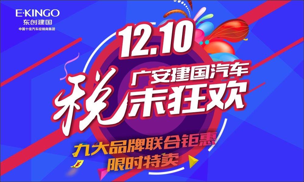 """广安建国汽车 12.10九大品牌""""税""""末狂欢"""