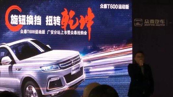 广安泰合众泰T600运动版上市活动完美告捷