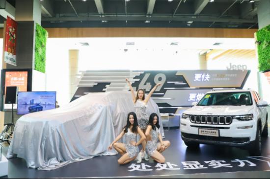 """19.68万起,全新Jeep自由光,升""""值""""加""""芯""""诚意上市 购车即享""""金融,延保,置换,升级""""四大礼遇"""