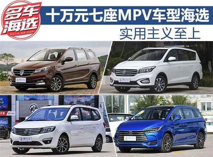 实用主义至上 十万元七座MPV车型海选