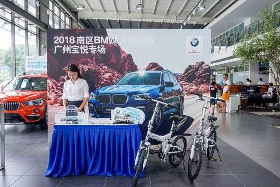 无处不担当 广州宝悦陪你征战BMW X挑战赛