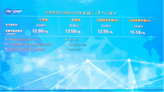 """无惧""""开四停四"""", 广汽新能源GE3 530广州区域正式上市"""