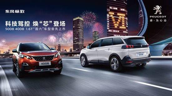 """最严 """"国六标准""""出炉!东风标致5008、4008抢占市场推出国六车型"""