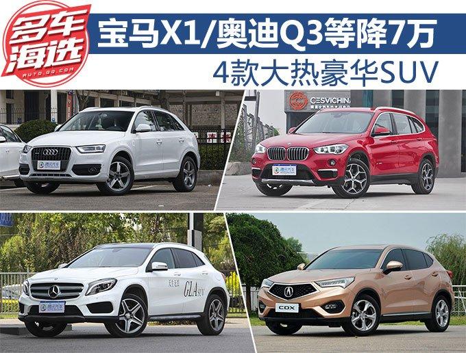 4款大热豪华SUV 宝马X1/奥迪Q3等降7万