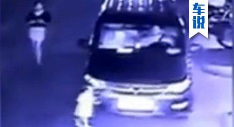 车说第142期:女童遭车碾压致死 视觉盲区是主因?