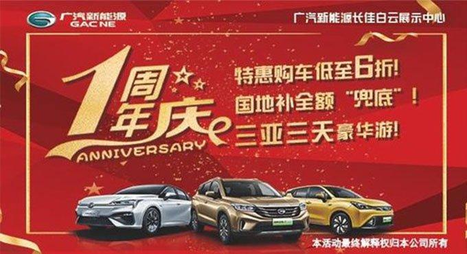 """广汽新能源白云展示中心""""一周岁""""特惠月"""