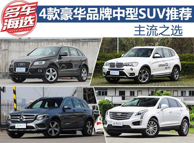 主流之选 4款豪华品牌中型SUV推荐