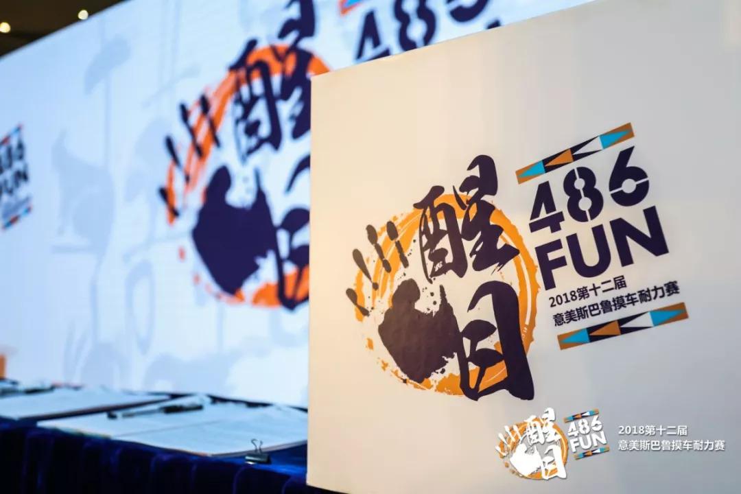 醒目486FUN·2018第十二届意美斯巴鲁摸车耐力赛
