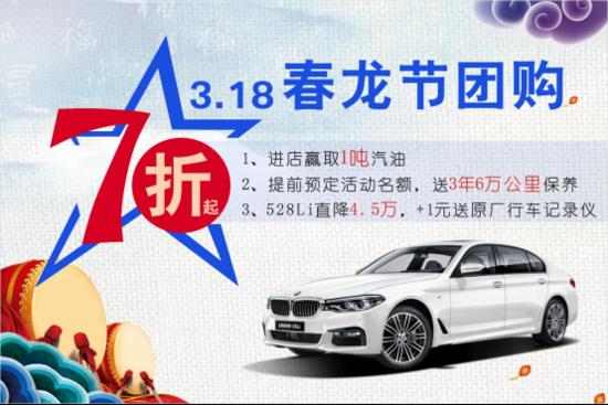 【广州美宝行】3月18春龙团购会,盛惠来袭!