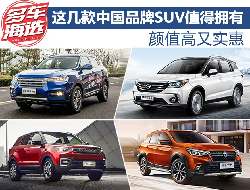 颜值高又实惠 这几款中国品牌SUV值得拥有