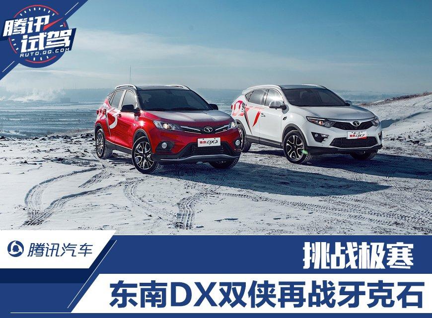 挑战极寒 东南DX双侠再战牙克石