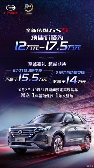 全新传祺GS5领衔 广汽传祺全明星阵容亮相全国各地车展