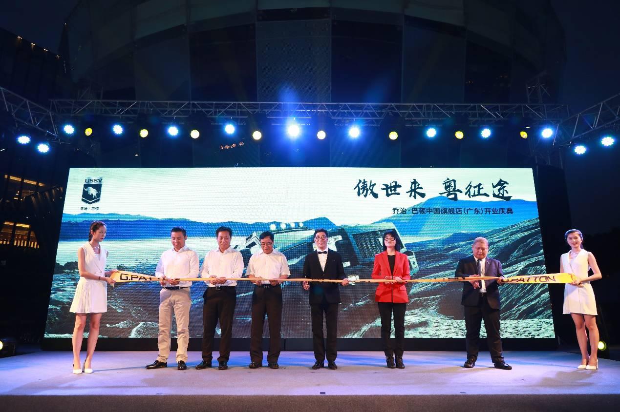 乔治·巴顿中国旗舰店盛大开业于广州二沙岛圆满落幕