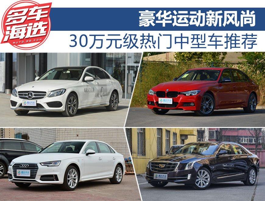 豪华运动新风尚 30万元级热门中型车推荐