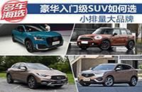 小排量大品牌 25萬左右豪華入門級SUV