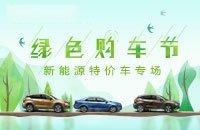 绿色购车节 新能源特价车专场