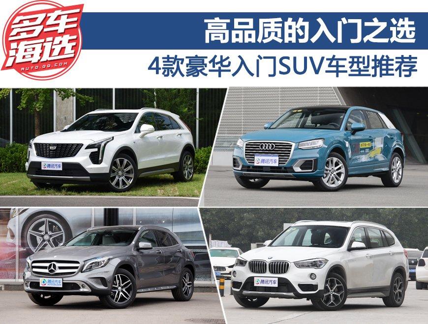 高品质的入门之选 4款豪华入门SUV车型推荐