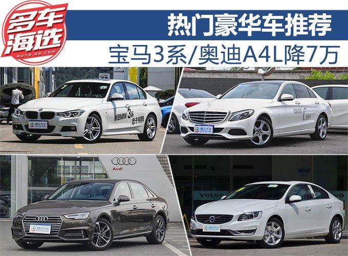 热门豪华车推荐 宝马3系/奥迪A4L降7万