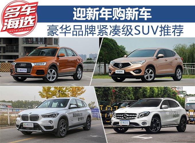 迎新年购新车 豪华品牌紧凑级SUV推荐
