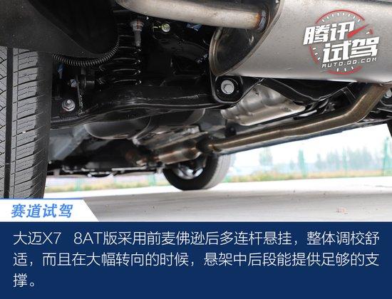 做更好的自己 试驾大迈X7 2.0T 8AT版