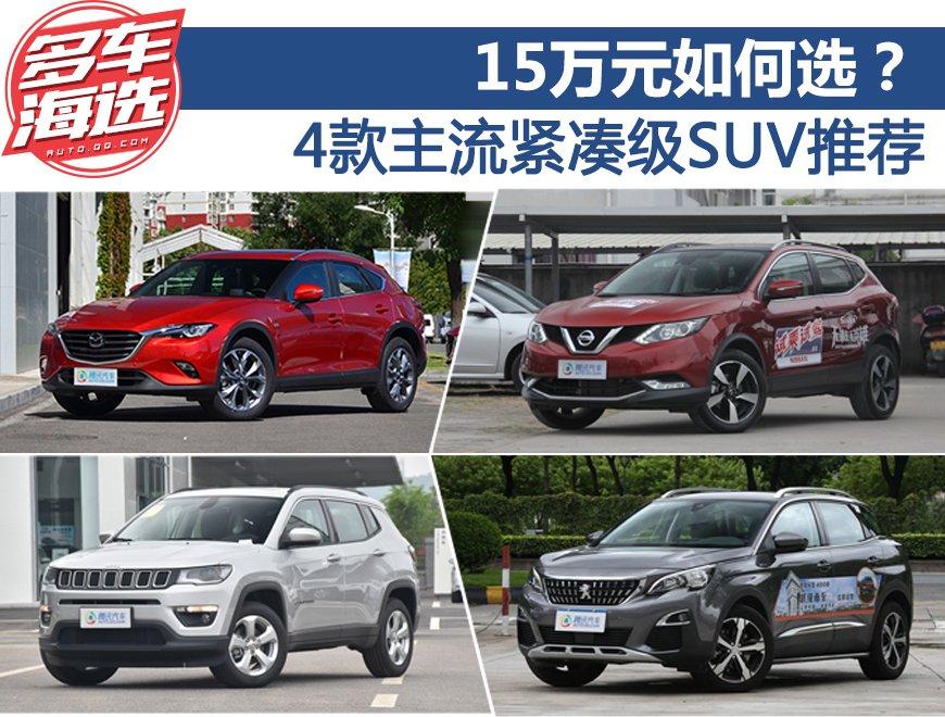15万元如何选?4款主流紧凑级SUV推荐
