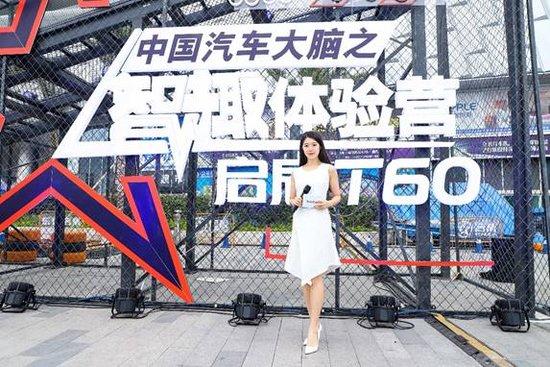 """""""中国汽车大脑之智趣体验营""""再袭广州 东风启辰T60趣动羊城"""