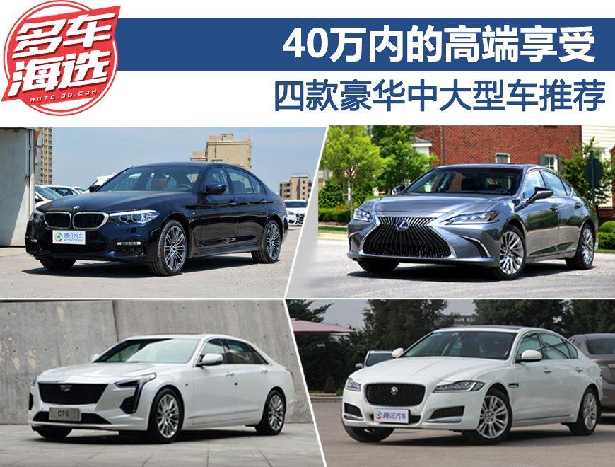40万内的高端享受 四款豪华中大型车推荐
