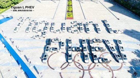 """途观 L PHEV """"创势登场""""大众全球首款插电式混合动力SUV 百人交车仪式完美落幕"""
