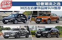 轻奢潮流之选 30万左右豪华品牌SUV推荐