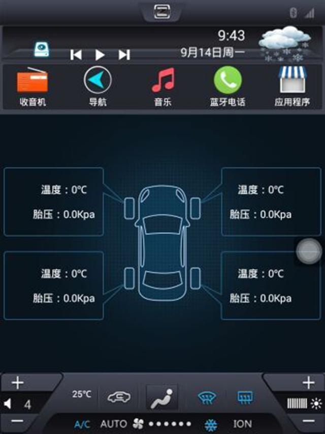 众泰SR7配12寸中控屏 通过手机遥控启停
