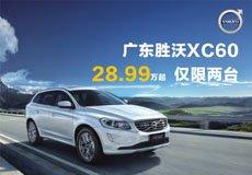 XC60 28.99万起