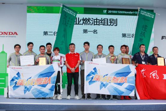 HONDA中国节能竞技大赛广汽本田车队再创佳绩,包揽燃油企业组第一、第二名,荣获电动企业组季军