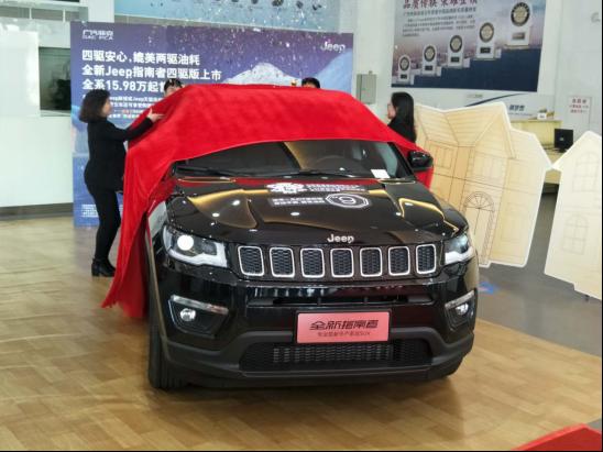 全新Jeep指南者四驱版正式到店 19.58万起售