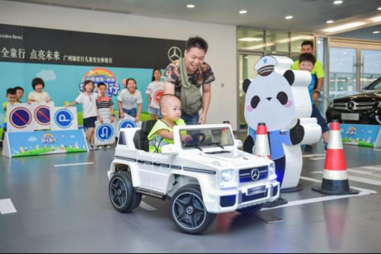 安全童行,广州锦星行奔驰与你一起守护孩子这首最美的情歌