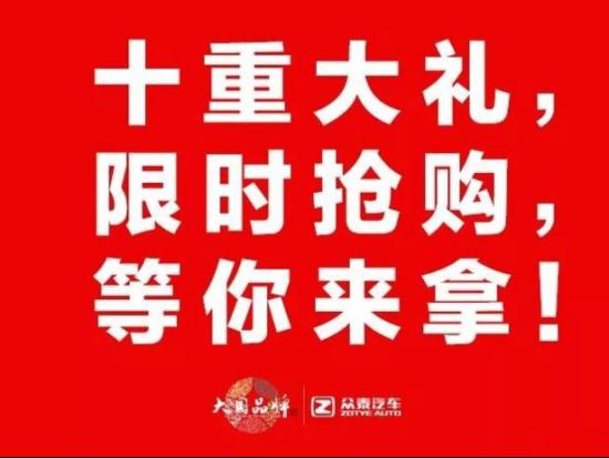众行中国 新春盛典