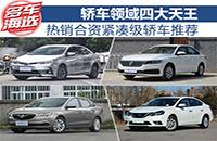 轿车领域四大天王 热销合资紧凑级轿车推荐