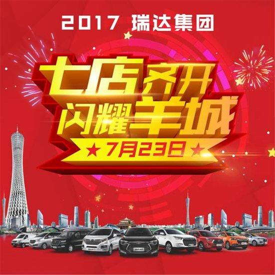 瑞达集团江淮汽车广州七家店同时开业