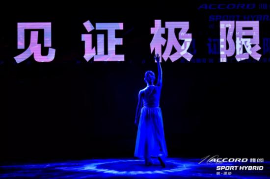 见证极限 | 第十代雅阁锐·混动广州区域上市发布会
