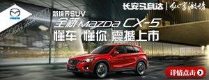 Mazda CX-5震撼上市