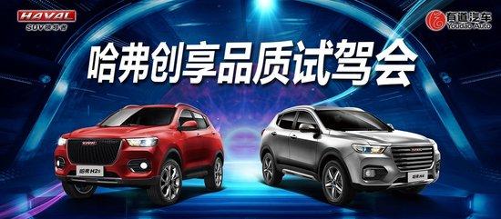 11月优惠再升级 广州有道哈弗邀你亲临试乘试驾!