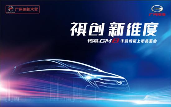 祺创新维度-广汽传祺GM8广州丰凯上市品鉴会圆满落幕