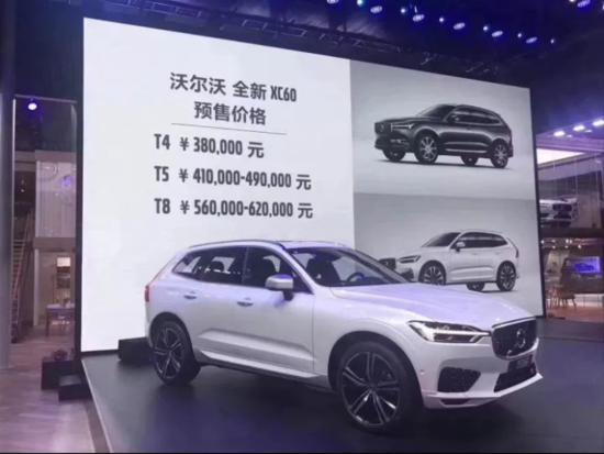 沃尔沃全新XC60预售指导价38万起,全面接受预订