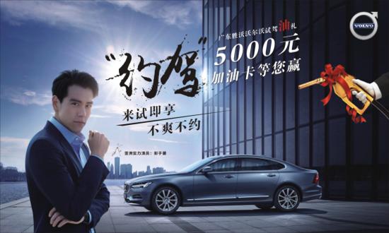 """广东胜沃喊您""""约驾"""" 赢5000元加油卡"""