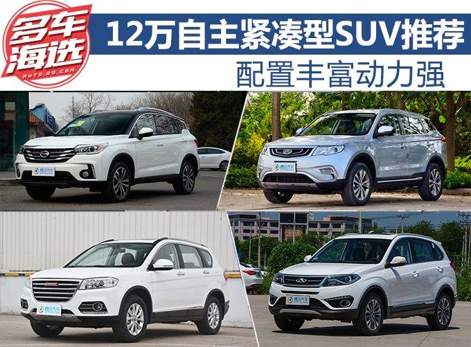 配置丰富动力强 12万自主紧凑型SUV推荐