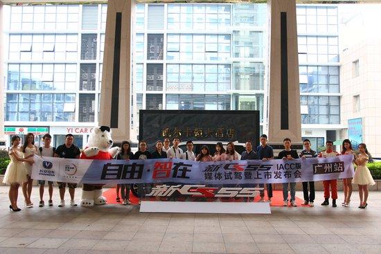 长安新CS55 IACC版 媒体试驾暨上市发布会广州站圆满举办