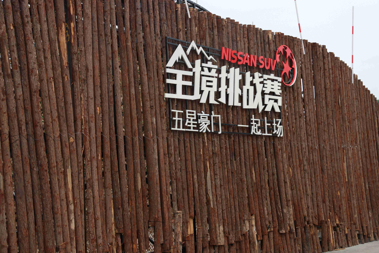 NISSAN SUV全境挑战赛 广州站火热开启