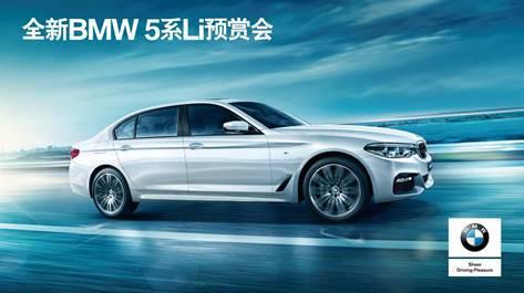 【全新BMW 5系Li】登陆北京星德宝