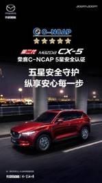 第二代CX-5蝉联2018全球SUV年度销量前十