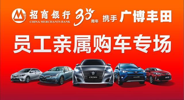 广博丰田感恩回馈 100台特价车限量供应